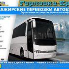 Пассажирские перевозки Горловка-Крым