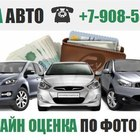 Выкуп Корейских автомобилей Челябинск компания skupka-avto74