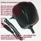 Адаптер питания 6В для тонометра, ООО Сандер Электроникс