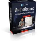 Курсы по сайтостроению от Егения Попова