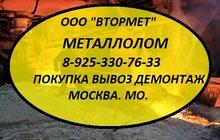 Металлолом в Красногорске Куплю, Вывоз, Демонтаж