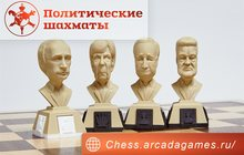 Подарочный набор Политические шахматы