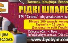 Стройматериалы из Украины