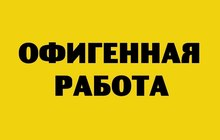 Работа и подработка в Екатеринбурге