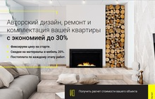 Дизайн интерьера квартир и домов под ключ