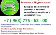 Выездной автодиагност по грузовым автомобилям