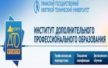 Профессиональная переподготовка ИДПО УГНТУ