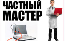 Ремонт компьютеров ,ноутбуков, выезд мастера