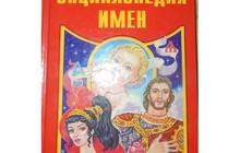 Б, Ю, Хигир Энциклопедия имен