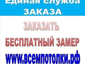 Скачать бесплатно foto  Натяжные потолки от производителя 33600521 в Абакане