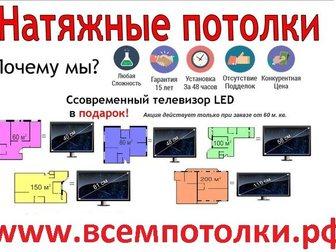 Уникальное фотографию  Натяжные потолки от производителя 33600521 в Абакане
