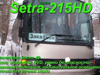 Уникальное фотографию  Заказ автобуса для экскурсии в Перми 34166062 в Перми