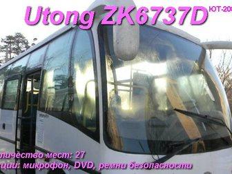 Скачать фото  Путешествие на автобуса 25-30 мест 34215301 в Перми