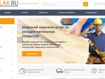 Увидеть foto  Клей для паркета, массива, пробки, 37799968 в Челябинске