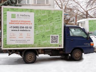 Скачать foto  Лучшие цены на скупку офисной мебели 38570002 в Москве