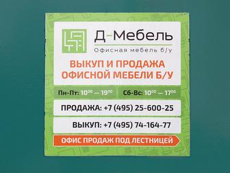 Свежее изображение  Скупка оптом офисной мебели по классным ценам 38608760 в Москве