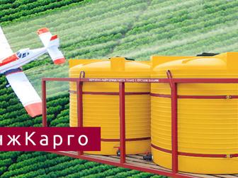 Смотреть foto  Кассета для перевозки жидких удобрений 38625752 в Краснодаре