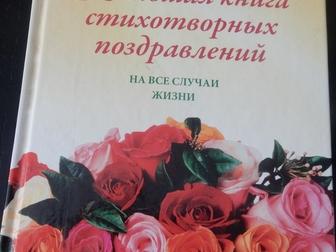 Скачать foto  Большая книга стихотворных поздравлений 38760617 в Белгороде