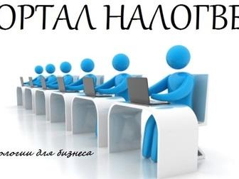 Скачать бесплатно foto  Бухучет и налоговый учет, образование 38865907 в Москве