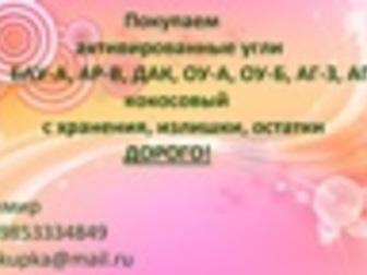 Свежее фото  Покупаю Сульфоуголь б/у отработанный 39733331 в Волгограде