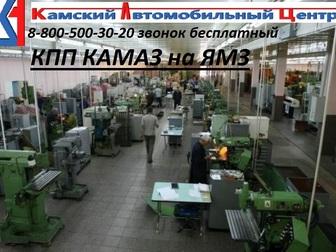 Новое фотографию  Коробка Кпп Камаз Урал для Маз, Доставка любой регион 40178766 в Якутске