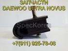 Изображение в Авто Транспорт, грузоперевозки подушка двигателя 32113-00360 Daewoo Super в Курганинске 3600