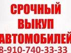 Свежее изображение Аварийные авто СРОЧНЫЙ ВЫКУП АВТОМОБИЛЕЙ В КУРСКЕ 8-910-740-33-33 32726526 в Курске
