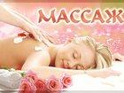Фото в Красота и здоровье Массаж Профессиональный массаж для ВЗРОСЛЫХ: лечебный в Курске 400