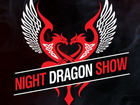 ����������� � ����������� � ����� ����������� ���������� Night Dragon Show � ����� � ������� ������������� � ������ 10�000