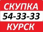Скачать фото Ноутбуки Скупка ноутбуков, планшетов, телефонов в Курске 54-33-33 36770857 в Курске