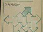 Уникальное foto Разное Э, Н, Рэмсден Начала современной химии 38954034 в Курске