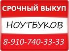 Новое фотографию  ДОРОГО ПОКУПАЮ НОУТБУКИ 8-910-740-33-33 В КУРСКЕ 58533967 в Курске