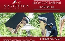 Танцующий художник и составные картины в Курск