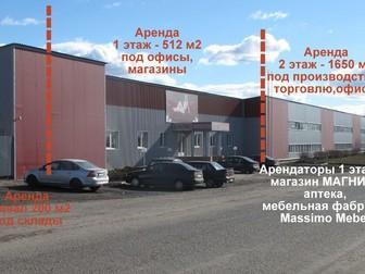 Уникальное изображение Коммерческая недвижимость Продам помещения 5400 кв, м, Земля 0,74 га в собственности 37749129 в Курске