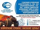 Смотреть изображение  Регистрация тюнинга автомобиля в ГИБДД Кызыл 39314636 в Кызыле