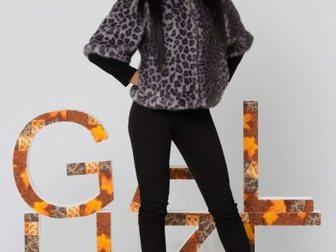 Скачать фото Женская одежда Верхняя одежда от производителя Ghazel 33948868 в Кызыле