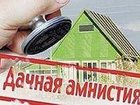 Фото в Недвижимость Агентства недвижимости Дачная амнистия (приватизация дачного, садового в Ленинск-Кузнецком 0