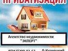 Изображение в Недвижимость Аренда нежилых помещений Приватизация квартир и комнат   Агентство в Ленинск-Кузнецком 10000
