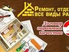 Скачать фото  РемДом 35138814 в Ленинск-Кузнецком