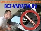 Фотография в Авто Разное Уникальное предложение от автосервиса Вмятин в Липецке 500