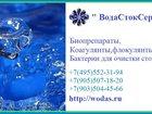 Скачать фото  Очистка сточных вод биопрепаратами, Биопрепараты BioRemove, БиоРемув, Би-Хем, Bacti-Bio, Бакти Био, Разложение жиров, масел, органики, фекалий, Поддержание 32450483 в Люберцы
