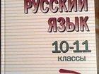 Скачать изображение Книги Русский язык 10-11кл, Греков, Крючков, Чешко 33022367 в Люберцы