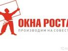 Новое фото  Окна ПВХ от компании Окна-Роста 38366198 в Люберцы