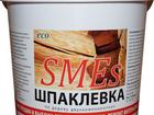 Уникальное foto Отделочные материалы Шпаклевка по дереву SMEs от производителя 62163541 в Люберцы