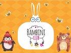 Скачать фото  Детский сад (ясли) Bambini-Club 68610071 в Люберцы