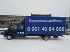 Скачать бесплатно изображение Транспортные грузоперевозки Перевозка мебели переезды Люберцы 81444399 в Люберцы