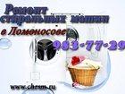 Свежее фотографию Ремонт и обслуживание техники Ремонт стиральных машин в Ломоносове, 28301236 в Ломоносове