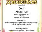 Уникальное фото  Конкурс рисунков, поделок, фотографий и литературы 37687502 в Донецке