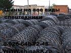 Изображение в Авто Шины Шины, диски для спецтехники, дорожно-строительной в Магадане 7140