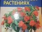 Фото в Прочее,  разное Разное Продам книгуМ Гесдерфер Все о комнатных растениях. в Магадане 500